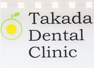 高田歯科クリニック_治療方針1
