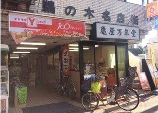 100円ショップや饅頭屋さんなどが並んでいる通路の奥に位置しております。