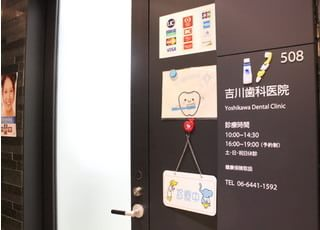 吉川歯科医院4