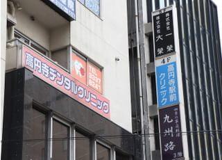 高円寺デンタルクリニックの看板です。