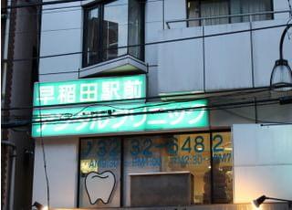 早稲田駅前デンタルクリニックアクセスが便利1