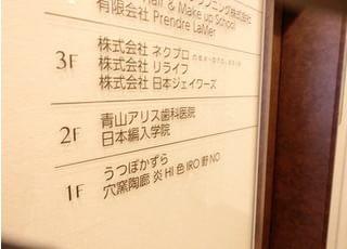 渋谷駅からは徒歩9分、ビルの2Fにございます。