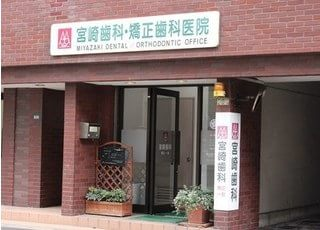宮崎歯科・矯正歯科医院の外観になります。