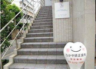 練馬高野台駅北口より徒歩1分、なかや矯正歯科です。