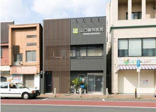 山口歯科医院_アクセスが便利4