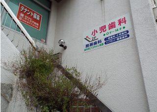 小児歯科へは2階に入口がございますので階段をご利用ください。