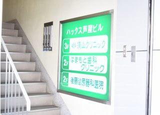 階段で2階までお越しください。