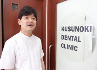 くすのき歯科医院 楠 孝司 院長 歯科医師 男性