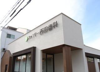 ファミリー西田歯科
