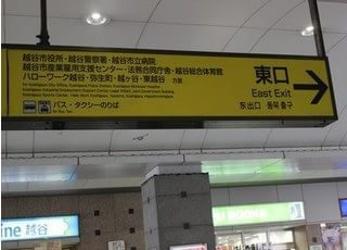 最寄り駅は、越谷駅です。