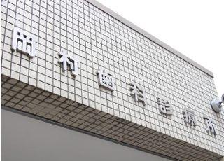 岡村歯科診療所_治療方針1
