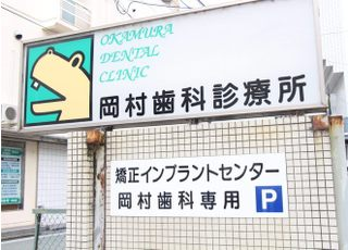 岡村歯科診療所_アクセスが便利2