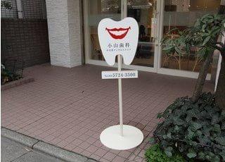 小山歯科 中目黒デンタルスクエアです。気軽にご来院ください。