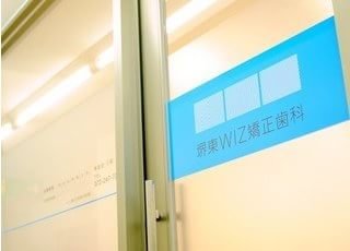 堺東WIZ矯正歯科