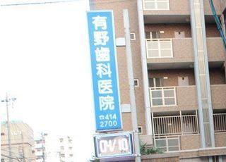 有野歯科医院の看板です。