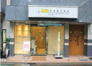 二子玉川駅より徒歩3分のところにある、高津矯正歯科です。