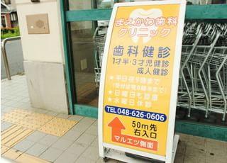 スーパーの入り口の左奥が当院の入り口です。