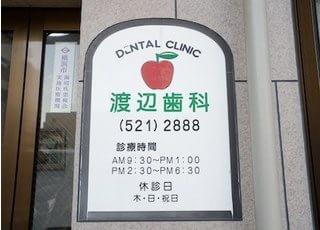 医院入り口には医院情報を記載しております。