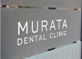 村田歯科医院では月~金曜は19:00まで、土曜日曜は17時まで診療しています。
