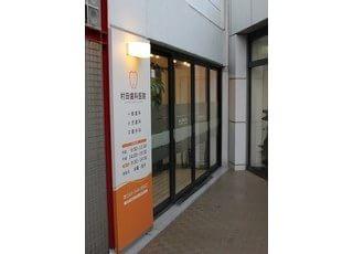 村田歯科医院の入り口です。診療項目や診療時間などをご確認ください。