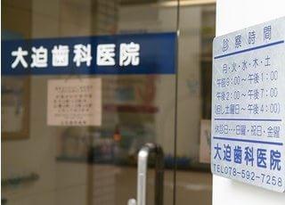 大迫歯科医院です。土曜日診療も行っております。