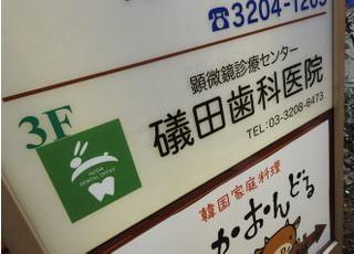 新大久保礒田歯科医院_アクセスが便利2