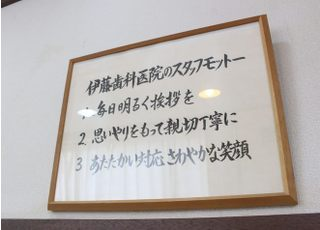 伊藤歯科医院_治療品質に対する取り組み3
