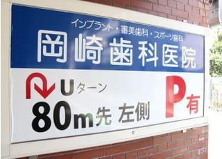 岡崎歯科医院_アクセスが便利4
