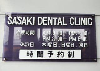 佐々木歯科医院_先生の専門性・人柄1