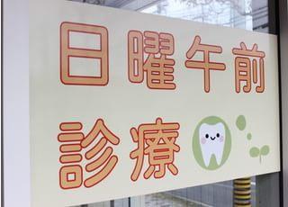 津ファミリア歯科