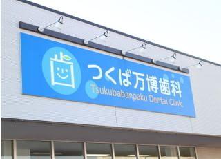 つくば万博歯科の看板です。