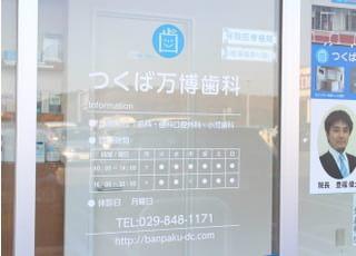 入口には診療時間を記載しております。
