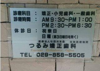 診療案内です。ご来院の際は、診療日・診療時間をご確認の上お越しください。