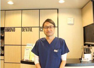 広野 敬院長です。治療に関しては広野院長にお任せください。
