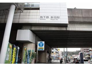 新羽駅より徒歩7分、あらや歯科医院です。