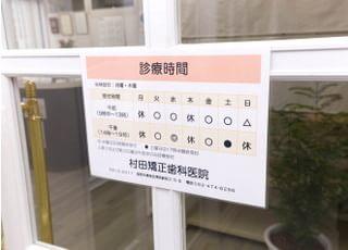 村田矯正歯科医院_予約の取りやすさ4