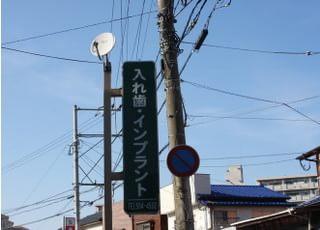今井歯科医院2