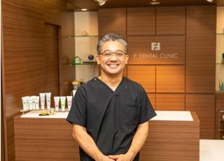 エフ・デンタルクリニック 福原 泰明 院長 歯科医師 男性