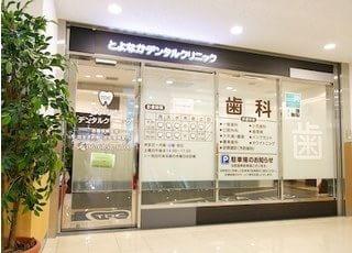 みやもと歯科クリニック (旧とよなかデンタルクリニック)