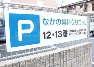 専用駐車場がございますので、お車でも通院いただけます。