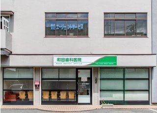 和田歯科医院は土呂駅から徒歩3分の通いやすい歯医者さんです。