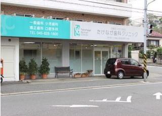 東戸塚駅東口よりバスで8分、たけなが歯科クリニックです。