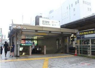 荻窪駅から徒歩1分のところに当院がございます。