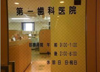 第一歯科医院の入り口です。土曜日も診療を行っておりますので平日お忙しい方にもご来院いただけます。