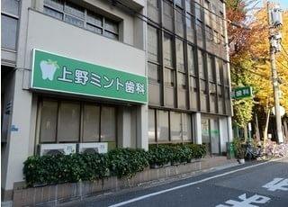 当院の外観です。新御徒町駅、上野駅、御徒町駅から通いやすい立地です。
