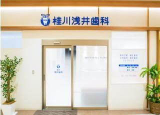 矯正歯科・インプラントセンター 桂川浅井歯科