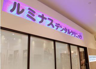 ルミナスデンタルクリニックイオンモール徳島店_徳島に誕生した地中海のような歯科医院