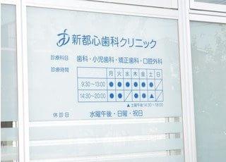 診療時間のご案内を入口にかいています。