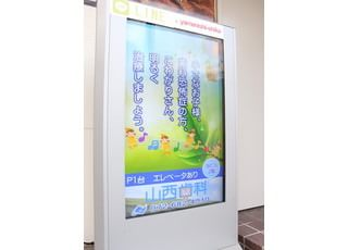 この電光掲示板を目印にエレベーターで2階までお上がりください。
