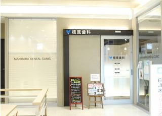 槙原歯科 オリナス錦糸町インプラントセンター